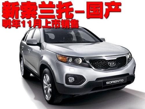 09年东风悦达起亚在国内投放了多款新车,其中起亚福瑞迪继赛拉图高清图片