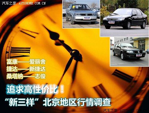 桑塔纳轿车是上海大众汽车有限公司于1987年引进德国大众高清图片