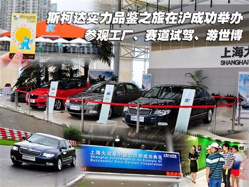 参观上海大众汽车三厂是第一天活动的重头戏,上海大众三厂主要生产高清图片