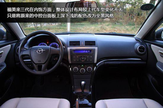 宜家宜居 新浪汽车体验试驾海马福美来三代高清图片