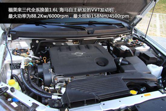 图为海马福美来三代发动机图为海马福美来三代发动机隔音棉-宜家宜高清图片