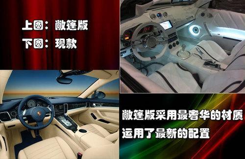 保时捷panamera推出敞篷版 配备v8引擎高清图片