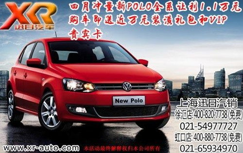上海乐风赛欧大众POLO荣威350优惠集锦高清图片