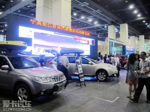 郑州车市 中冀斯巴鲁2011年大河秋季车展圆满落幕